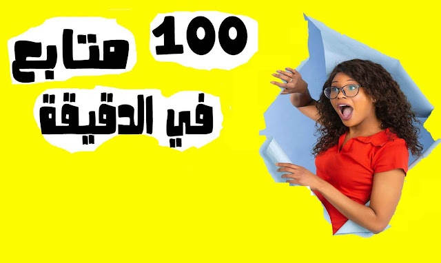 موقع زيادة متابعين الأنستقرام مجانا الطريقة التي يخفيها عنك الجميع( followers ,story views,likes)