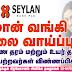 Seylan Bank - Vacancies ( Qualifications - G.C.E. O/L & A/L)