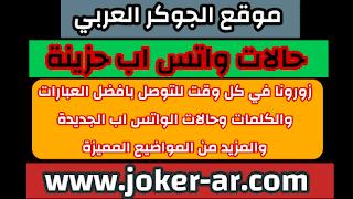 حالات واتس اب حزينة 2021 sad whatsapp status - الجوكر العربي