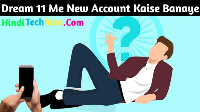 Dream11 Me New Account Kaise Banaye