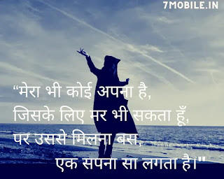 20+ Sad Shayari About Life | Latest Zindagi Shayari | New Fb WhatsApp Status In Hindi