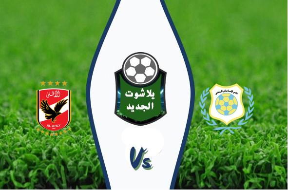 نتيجة مباراة الأهلي والاسماعيلي اليوم بتاريخ 12/19/2019 الدوري المصري