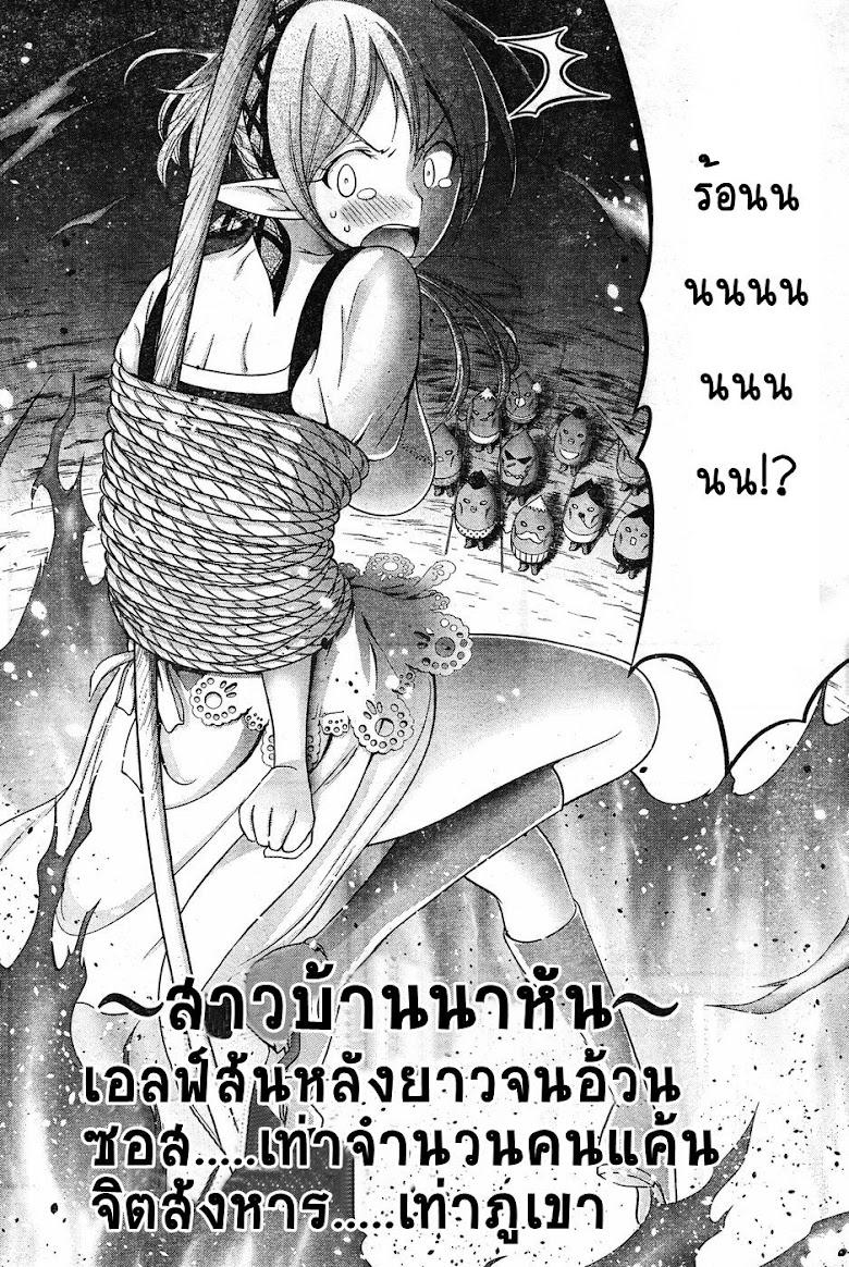 Dokunie Cooking - หน้า 12