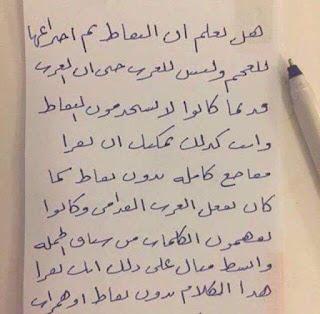 هكذا كانت كتابة اللغة العربية مجردة عن النقاط والتشكيل