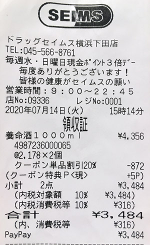 ドラッグセイムス 横浜下田店 2020/7/14 のレシート