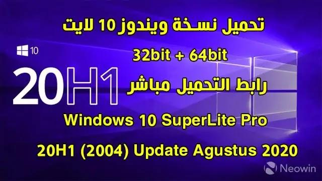 تحميل ويندوز 10 لايت الاصدارين 32 / 64 تحديث اغسطس Windows 10 SuperLite Pro 20H1 (2004) Update Agustus 2020