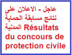 عاجل - الاعلان على نتائج مسابقة الحماية المدنية Résultats du concours de protection civile