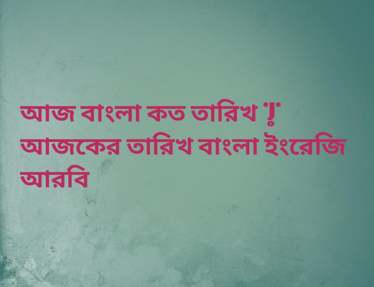 today Bengali date and time | আজ বাংলা কত তারিখ | আজকের তারিখ বাংলা ইংরেজি আরবি |bangla date today | আজ আরবি কত তারিখ