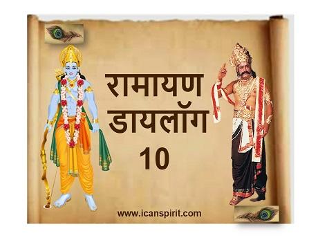 Ramayan Dialgoue Ramnand Sagar