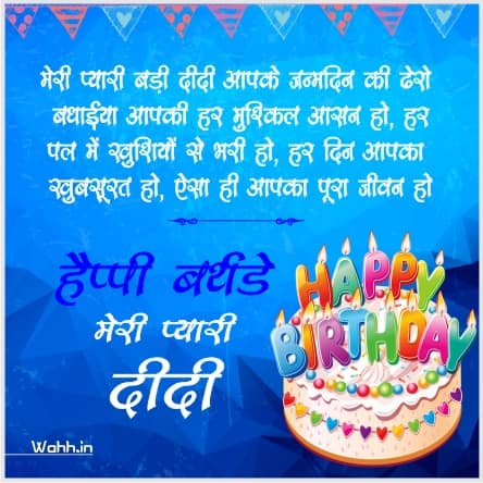 Birthday Shayari For Sister  Images