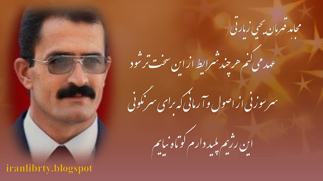 مجاهد قهرمان یحیی زیارتی: