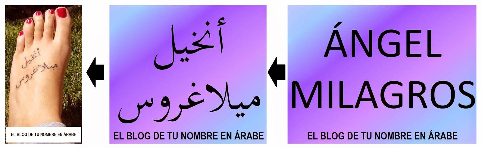 Como Puedo Escribir Mi Nombre En Arabe En Facebook tu nombre en Árabe: abril 2014