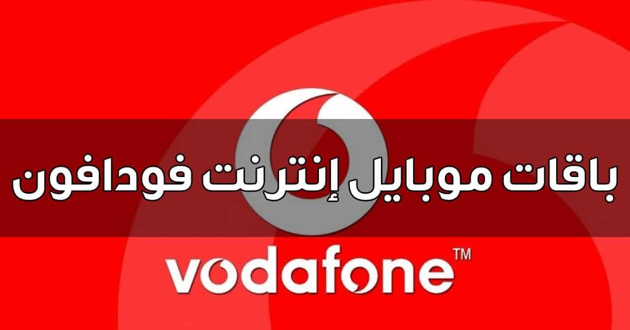 شرح الإشتراك في باقات الموبايل انترنت فودافون مصر 2021