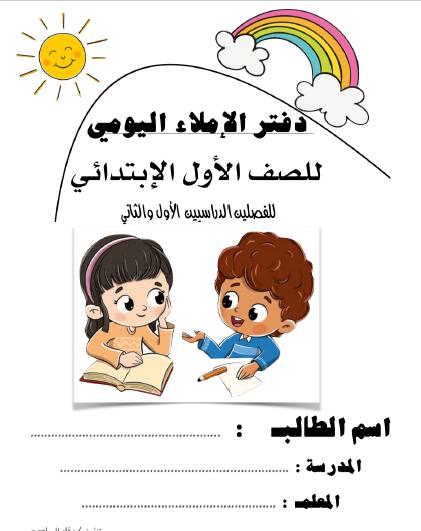 دفتر الإملاء اليومي للصف الأول الابتدائي للفصلين الدراسيين الأول والثاني بصيغة pdf  من 67 صفحة