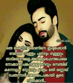 60+ Cheating Quotes Malayalam Whatsapp, Facebook (2019) | TopiBestList