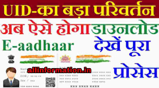Mobile Me Aadhar Card Kaise Download Kare