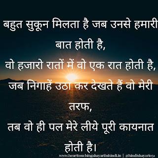 Best Beautiful Hindi Love Shayari For girlfriend -2020