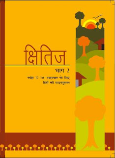 Kshitij-2 : class 10 hindi book pdf,download ncert books pdf