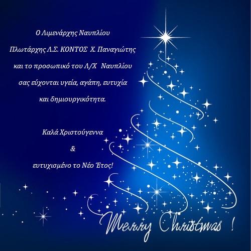 Χριστουγεννιάτικες ευχές από το Λιμεναρχείο Ναυπλίου