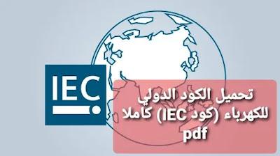 تحميل كود IEC كاملا
