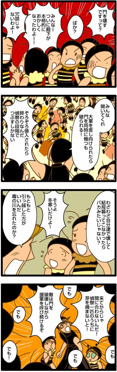 みつばち漫画みつばちさん:117. 晩秋の防衛戦(7)