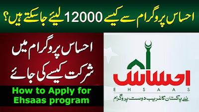Ehsaas program - How To The Register in  Ehsaas Kafalat Program 2021