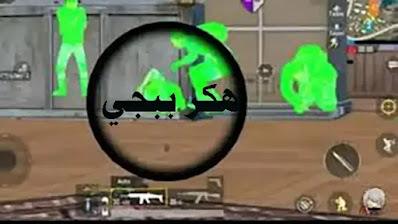 جميع أنواع الهكر في لعبة ببجي PUBG MOBILE