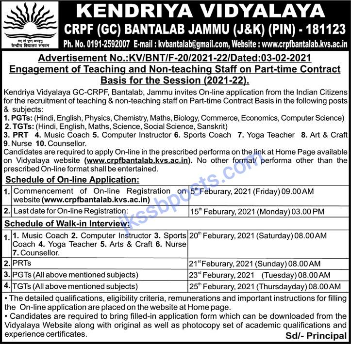 Jobs in KV Jammu