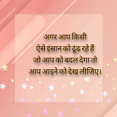motivational quotes in hindi with picture