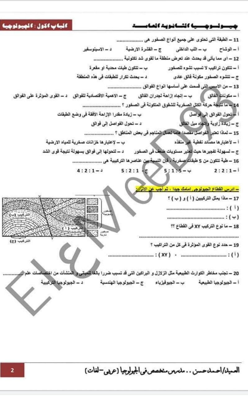 مراجعة جيولوجيا 3 ثانوي.. الباب الاول والثانى  بالاجابات أ/ أحمد حسن 3