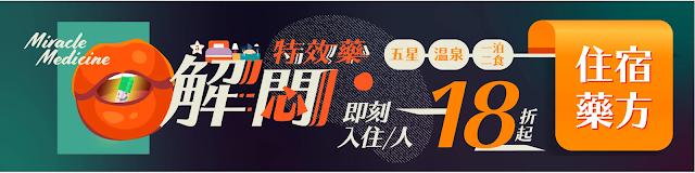 Klook鼠來寶賀新年!線上旅展優惠紅包天天瘋搶~~日本、台灣、歐洲、美國、韓國 東南亞、泰國、港澳商品優惠碼~11月更新