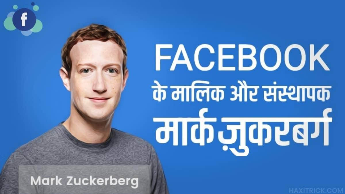 Facebook ke Malik Mark Zuckerberg