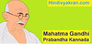 Mahatma Gandhi Prabandha Kannada ಮಹಾತ್ಮ ಗಾಂಧಿ ಬಗ್ಗೆ ಪ್ರಬಂಧ Mahatma Gandhi Essay in Kannada Language