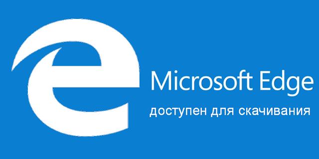 Microsoft Chromium Edge - новый браузер от Майкрософта