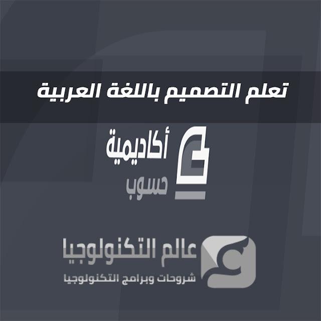 تعلم التصميم باللغة العربية
