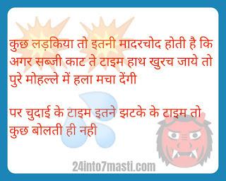 non veg jokes in hindi for girlfriend, gande jokes in hindi
