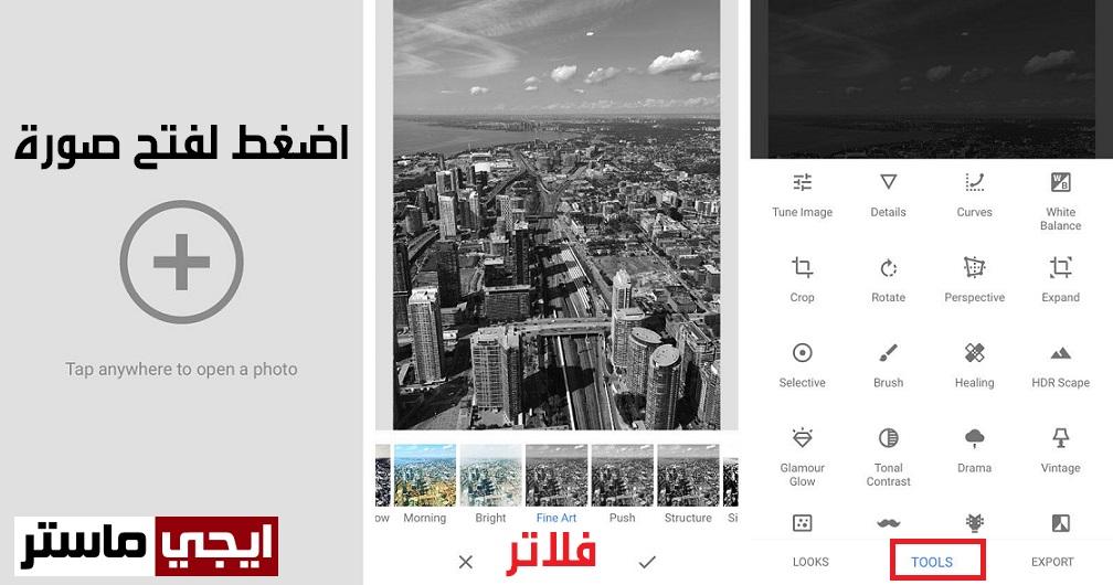 تطبيق Snapseed لتعديل الصور