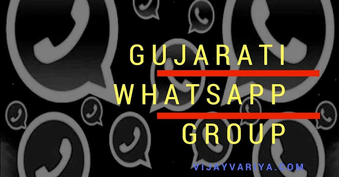 1000+ Gujarati Whatsapp Group Link List/Collection Join