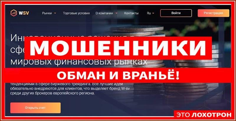Мошеннический сайт w-sv.com/ru – Отзывы, развод. Компания W-sv мошенники