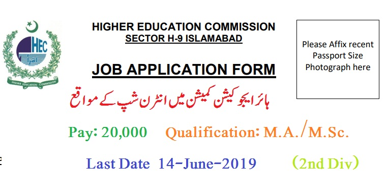 Jobs-Internship-Higher-Education-Commission-HEC-2019