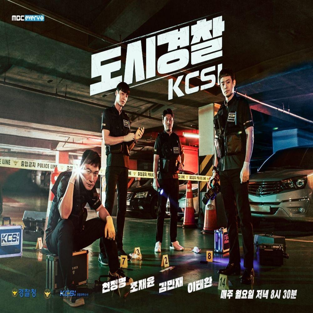 Ha2na – Urban Cops : KCSI OST