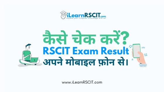Rscit Exam Result 31 January 2021, Rscit Result 31 January 2021, Rscit Exam Result Name Wise , Rscit Exam Result Roll No Wise, How To Check Rscit Result 31 January 2021, Rscit Exam Result 31 January 2021, Rkcl Exam Result 31 January 2021, Rscit Exam Result Date 31 January 2021, Rkcl Result Date 31 January 2021, How to check RSCIT Exam Result, Name wise, RKCL Exam Result Date, Roll no. Wise, RSCIT Exam Result, RSCIT Exam Result Date, RSCIT Result, VMOU RSCIT Exam Result.