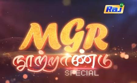 MGR Nootrandu Special – Epi- 15 | Raj TV