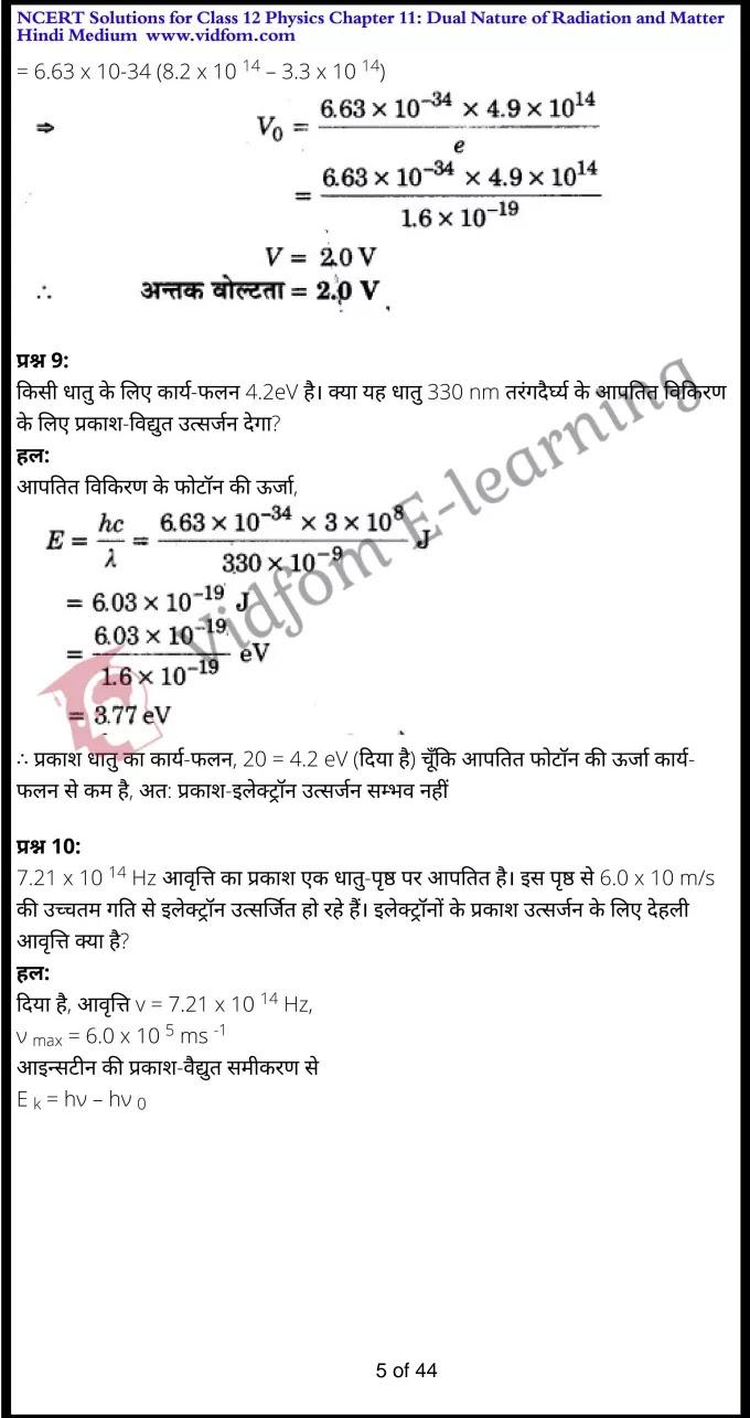 class 12 physics chapter 11 light hindi medium 5