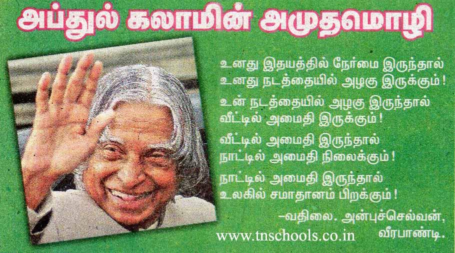 Apj Abdul Kalam Quotes In Tamil - TNSCHOOLS.CO.IN