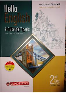 كتاب المعاصر في اللغه الانجليزيه للصف الثاني الثانوي الترم الثاني 2020