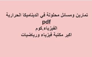 تمارين محلولة في الديناميكا الحرارية pdf|مع الشرح + المسائل المحلولة