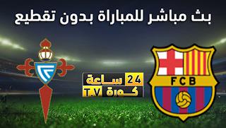 مشاهدة مباراة برشلونة وسيلتا فيغو بث مباشر بتاريخ 16-05-2021 الدوري الاسباني