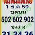 หวยคนสัมผัสเลข ชุดบน-ล่าง งวด 1/12/59