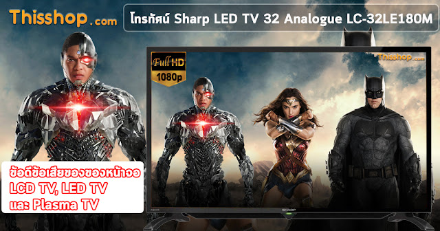 LED TV รุ่น Sharp LED TV 32 Analogue LC-32LE180M